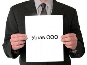 устав для юридической фирмы образец