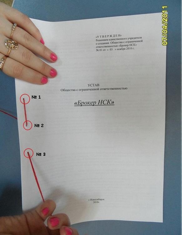 Схема подшить документы нитками