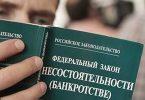 Новый закон о банкротстве физических лиц