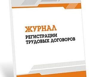 Образец журнала регистрации трудовых договоров