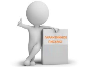 Образец составления гарантийного письма о выполнении работ