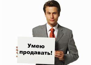 должностные инструкции менеджера по продажам окон пвх