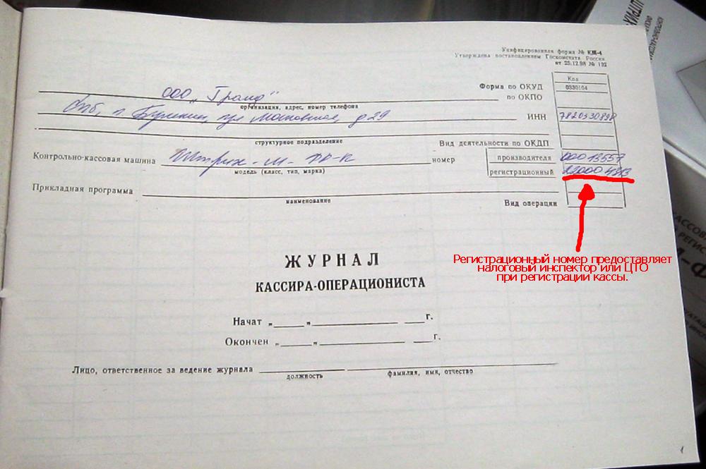 заявление на замену журнала кассира-операциониста бланк - фото 8