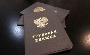 Законы о правилах ведения трудовых книжек