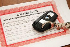 Доверенность на автомобиль