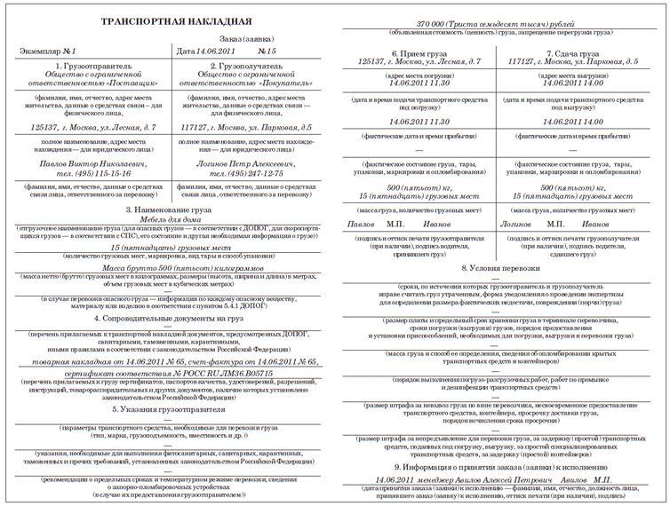 Ттн нового образца 2016 образец заполнения украина