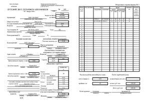 Маршрутный лист образец для водителя частного легкового автомобиля
