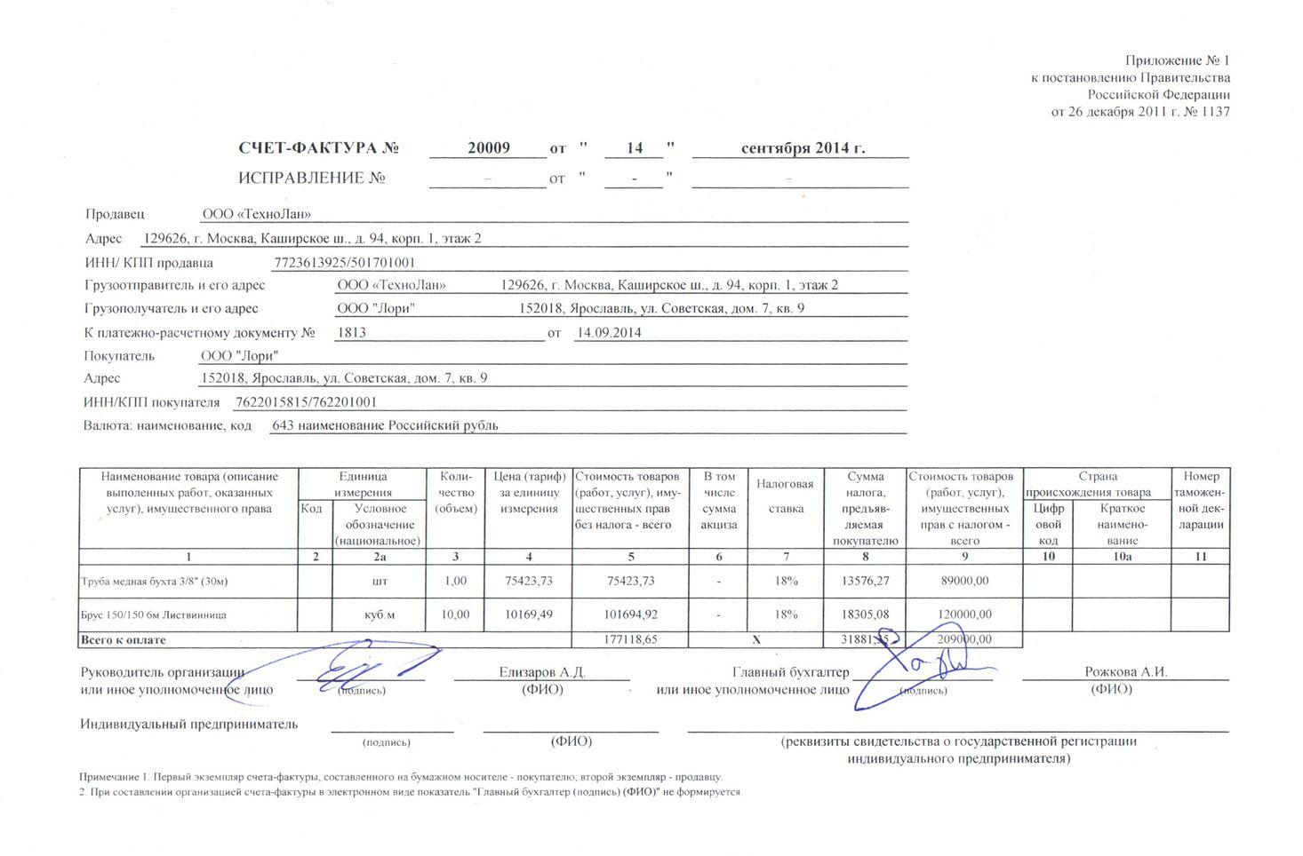 Образец заполнения счет-фактуры на аванс в 2016 году