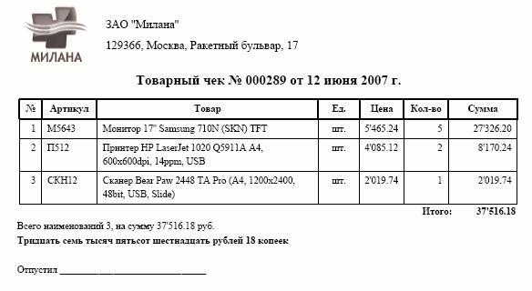 Товарный чек образец заполнения для ип