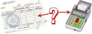 Правила использования товарных и кассовых чеков