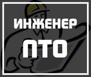 должностная инструкция мастера механического участка - фото 10