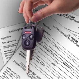 Договор купли продажи автомобиля образец