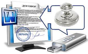 Получение электронной подписи