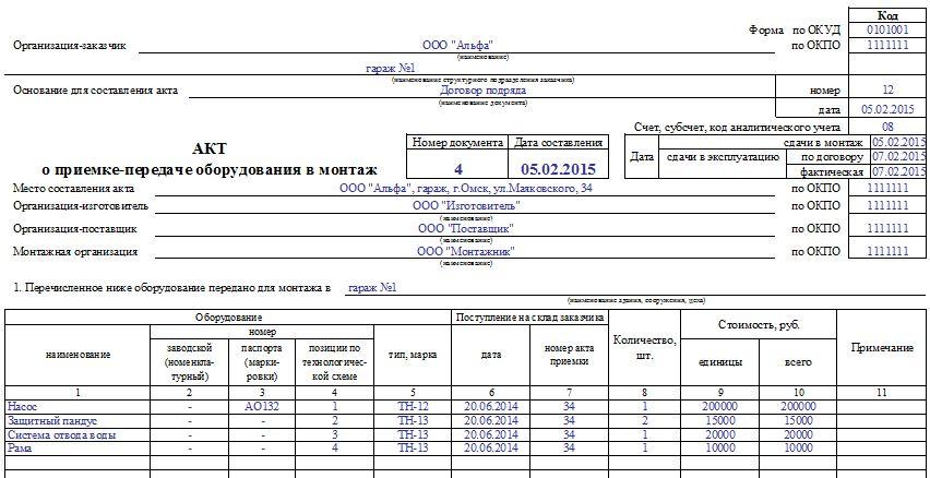 ос-14 акт о приемке оборудования образец - фото 10