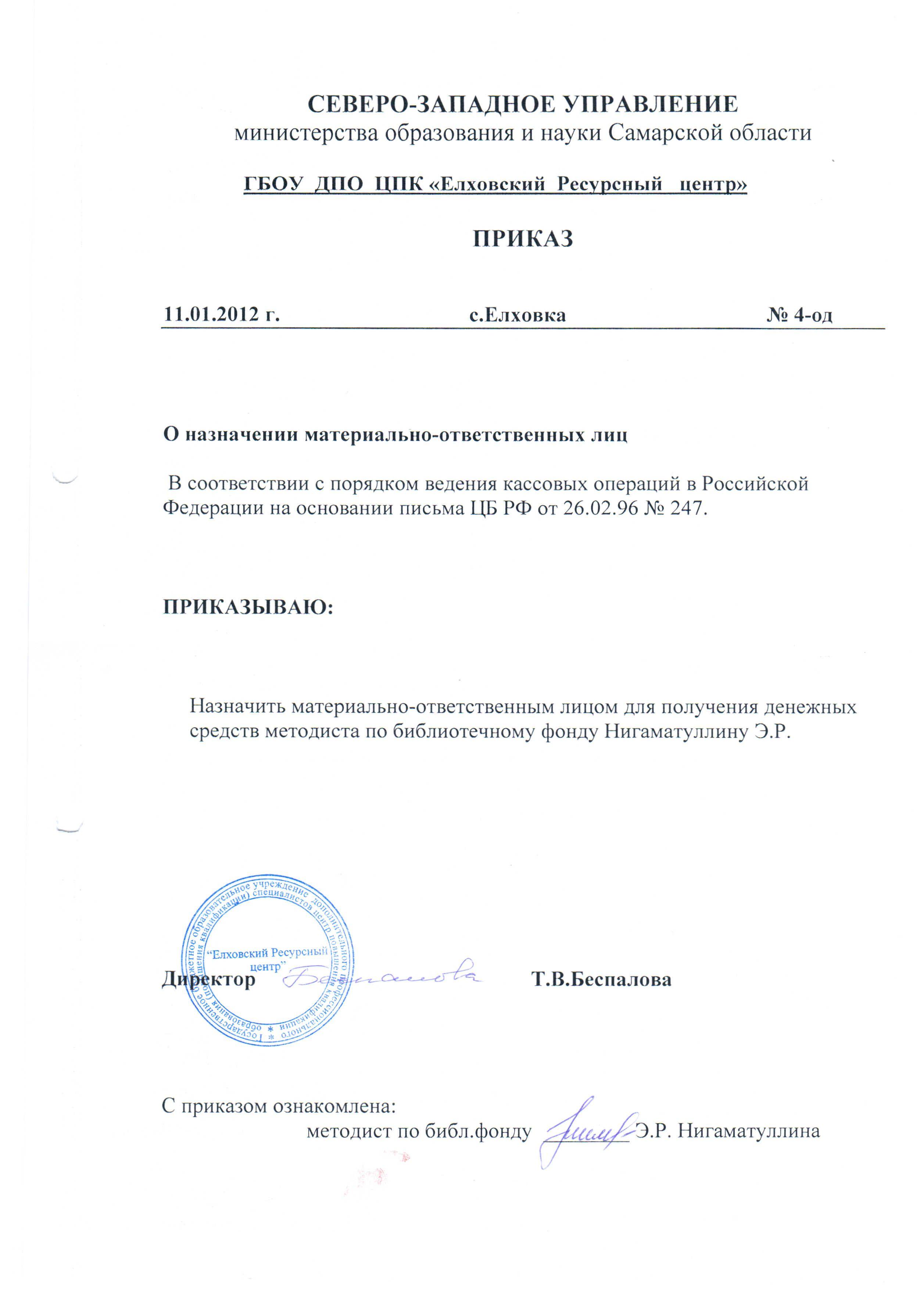 приказ о назначении на новую должность образец