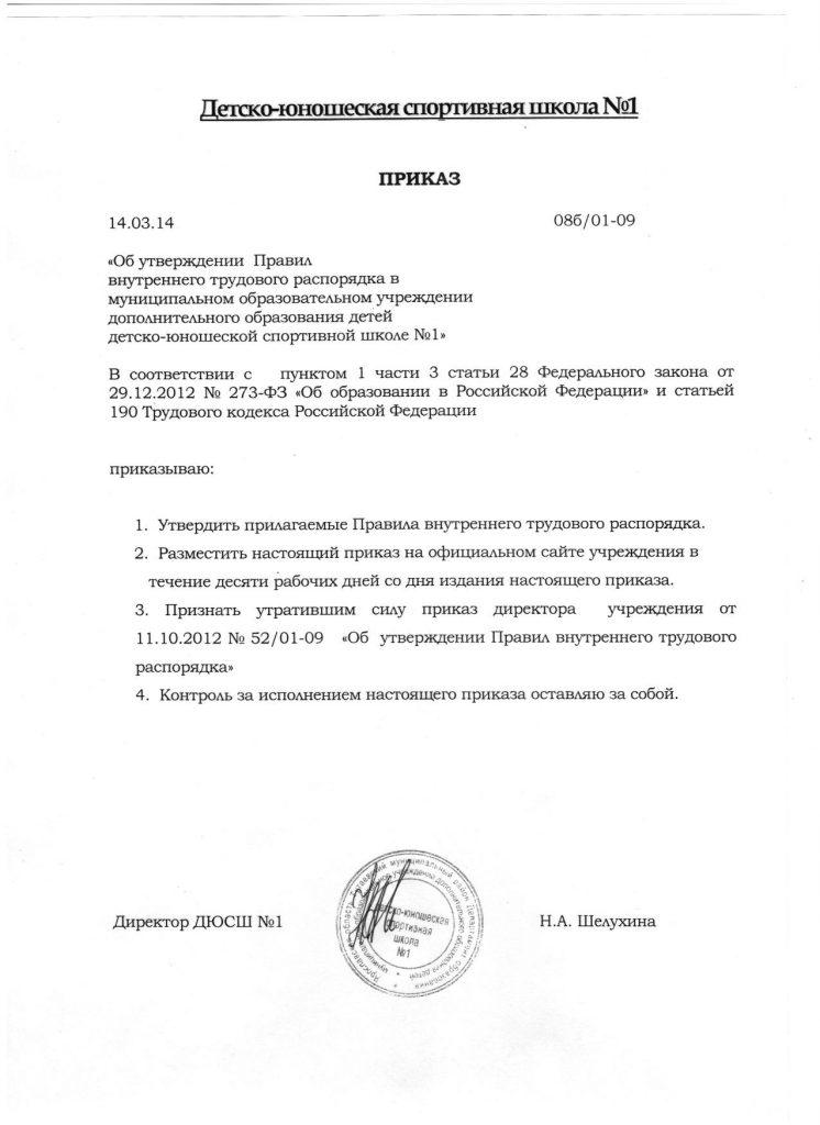 Образец приказа об утверждении ПВТР