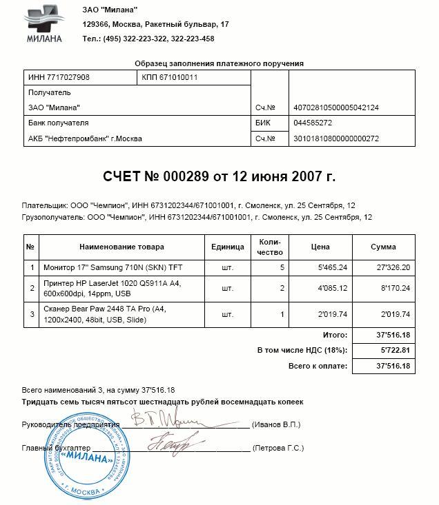 Образец счета на оплату без ндс 2016 скачать бесплатно