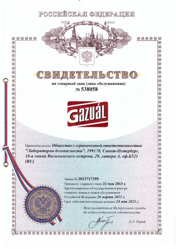 Образец Сертификата регистрации товарного знака