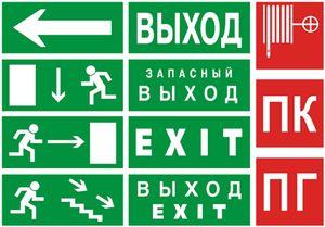 Таблички и указатели по пожарной безопасности