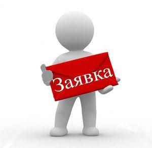 Подготовка заявки для регистрации товарного знака