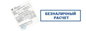 Счет на оплату для ИП и ООО