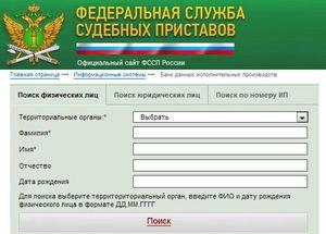 Узнать задолженность на сайте судебных приставов по фамилии (ФИО)