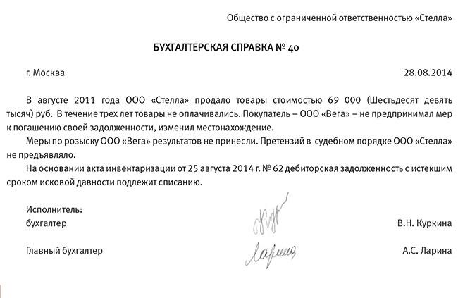справка о дебиторской задолженности для суда образец img-1