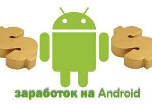 Приложения для андроид (Android)для заработка денег