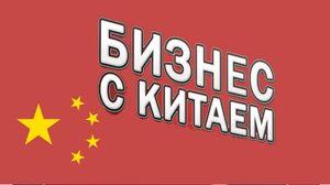 Организуем бизнес с Китаем на перепродаже