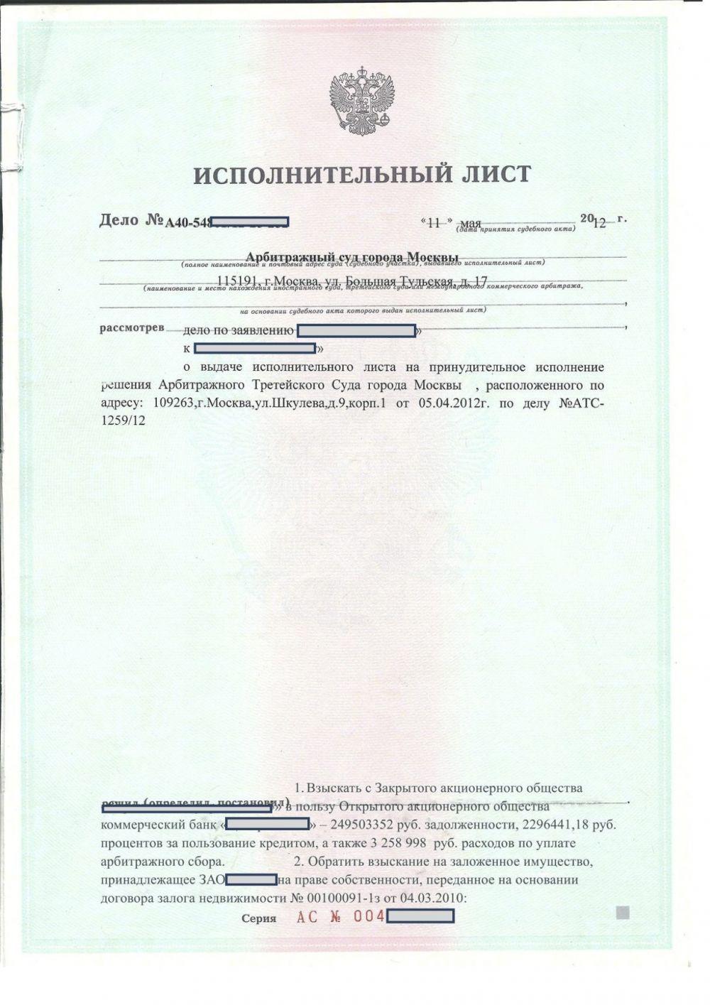 бланк заявления на возмещения из фсс филиала №7
