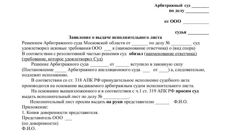 Заявление О Выдаче Копии Исполнительного Листа Образец Заполнения - фото 6