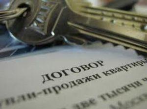 договор продажи недвижимости считается заключенным с момента