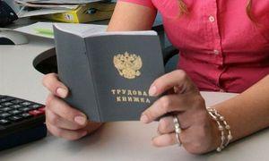 Работа по трудовому договору без трудовой книжки