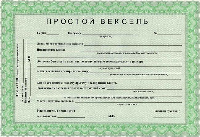 письмо о предъявлении векселя к оплате образец