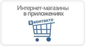 Приложения для интернет-магазина ВКонтакте