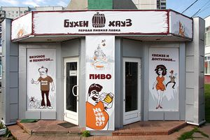 Открытие магазина разливного пива по франшизе Бухен Хауз