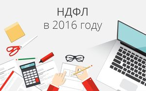 Новый порядок уплаты налога НДФЛ в 2016 году