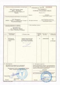 Образец сертификата происхождения по форме СТ 1