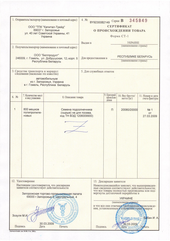 Типовой бланк сертификата
