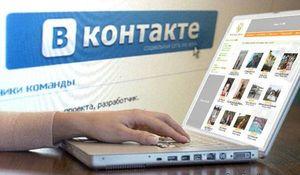 Платные методы раскрутки и продвижения групп Вконтакте