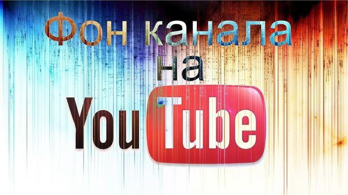 Создание фона для оформления канала на YouTUBE (Ютубе)