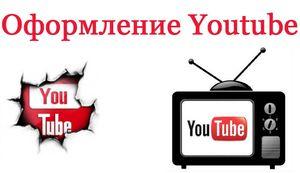 Правильное описание при оформлении канала на YouTUBE
